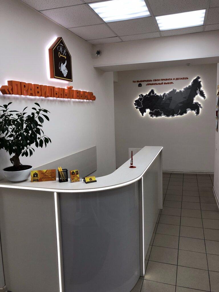 агентство недвижимости — Правильный выбор — Мурманск, фото №2