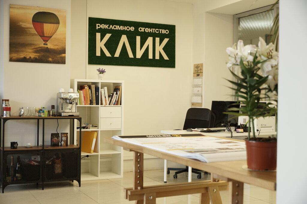 рекламное агентство — Клик — Липецк, фото №1
