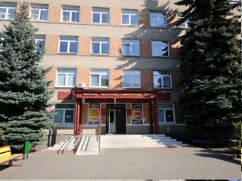 минский областной клинический центр психиатрия наркология