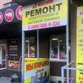 Микробит, Ремонт фото- и видеотехники в Аксайском районе