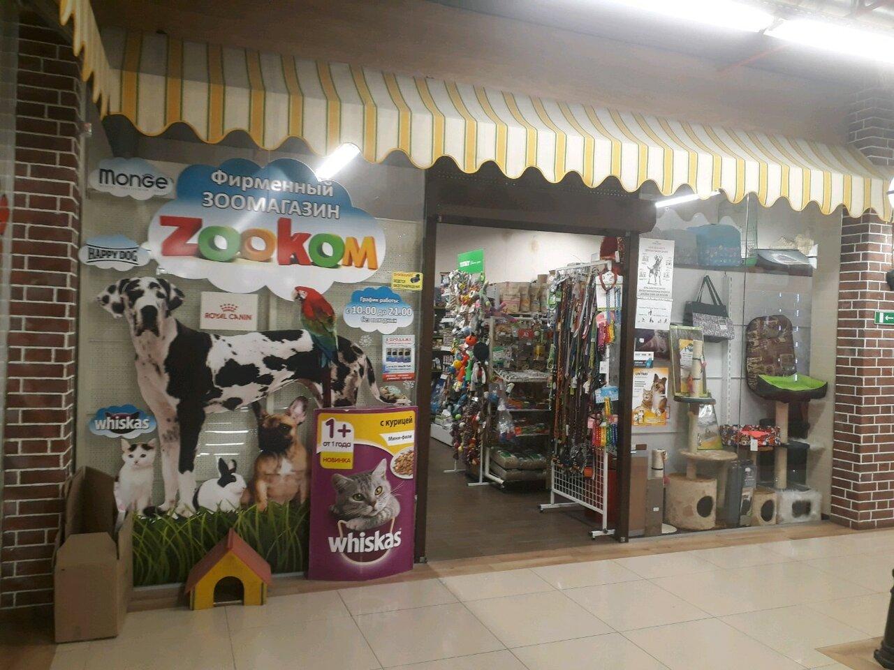 Зооком Севастополь Интернет Магазин