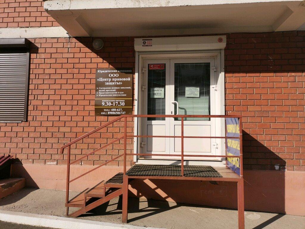 юридические услуги — Центр правовой защиты — Иркутск, фото №2