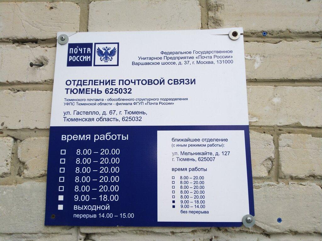 почтовое отделение — Отделение почтовой связи Тюмень 625032 — Тюмень, фото №1