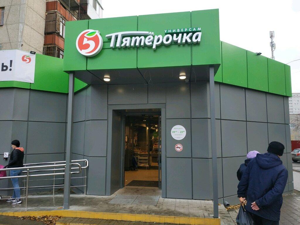supermarket — Pyatyorochka — Yekaterinburg, photo 1