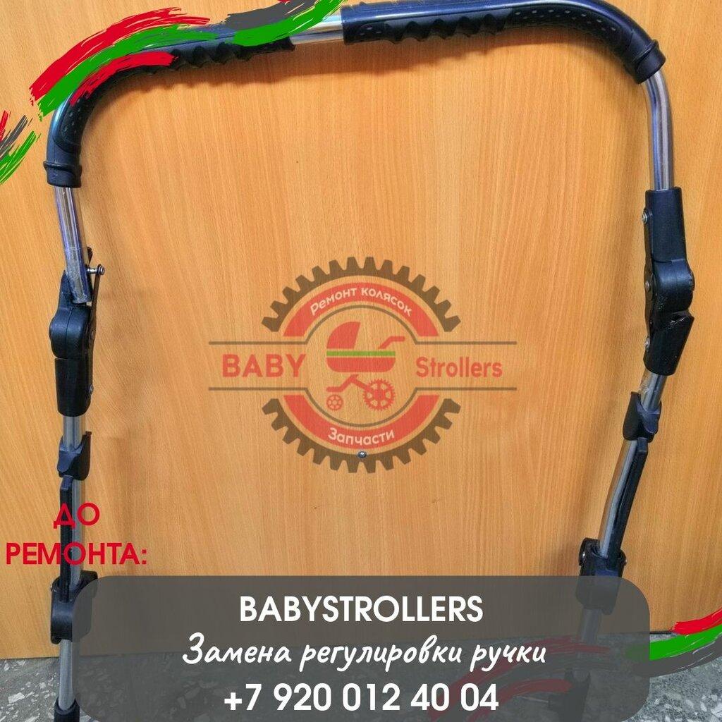 детский магазин — Baby+ — Нижний Новгород, фото №2