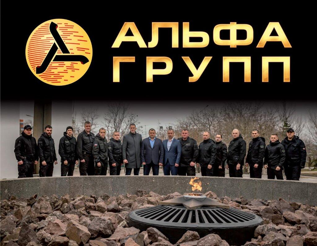 охранное предприятие — Альфа-групп — Ставропольский край, фото №1