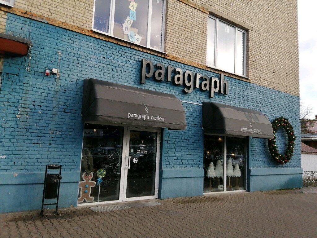кофейня — Paragraph — Брест, фото №1
