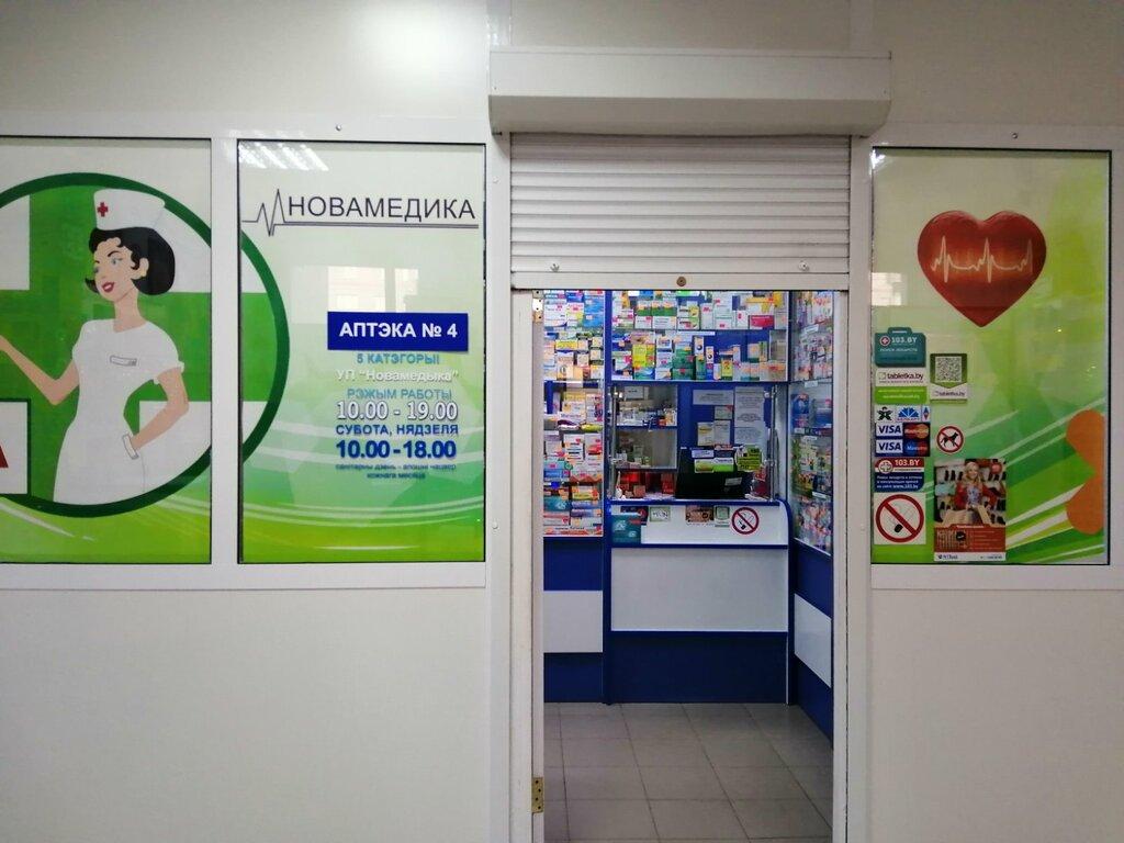 аптека — Новамедика — Могилёв, фото №1