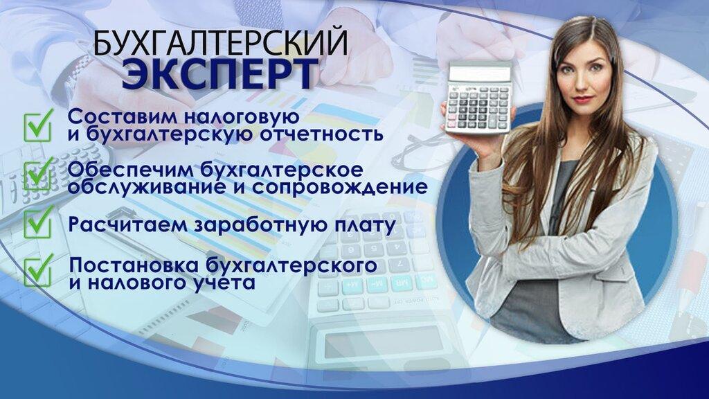оказание бухгалтерских услуг россия