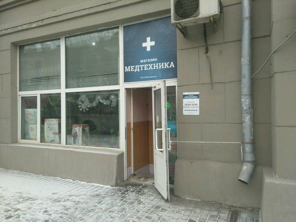 Магазин Медтехника В Красноярске