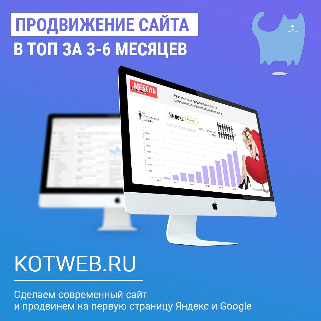 Продвижение сайта в интернете оренбург естественное продвижение сайта яндекс