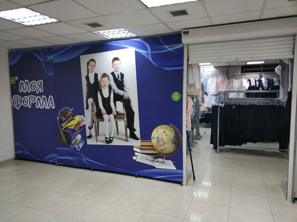 Магазин Форма Красноярск