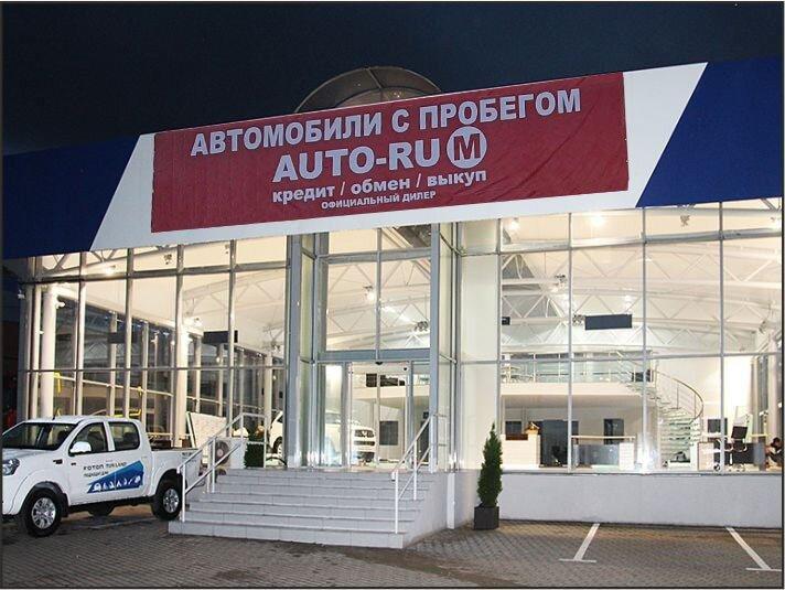 Автосалоны москва и московская область с пробегом автоломбард распродажа авто брянск