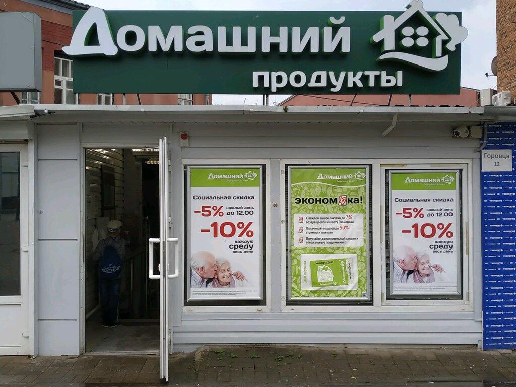 магазин продуктов — Домашний — Витебск, фото №1