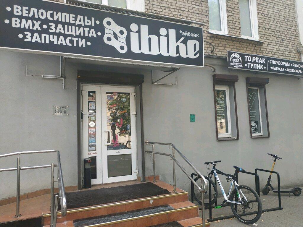веломагазин — Ibike — Минск, фото №1