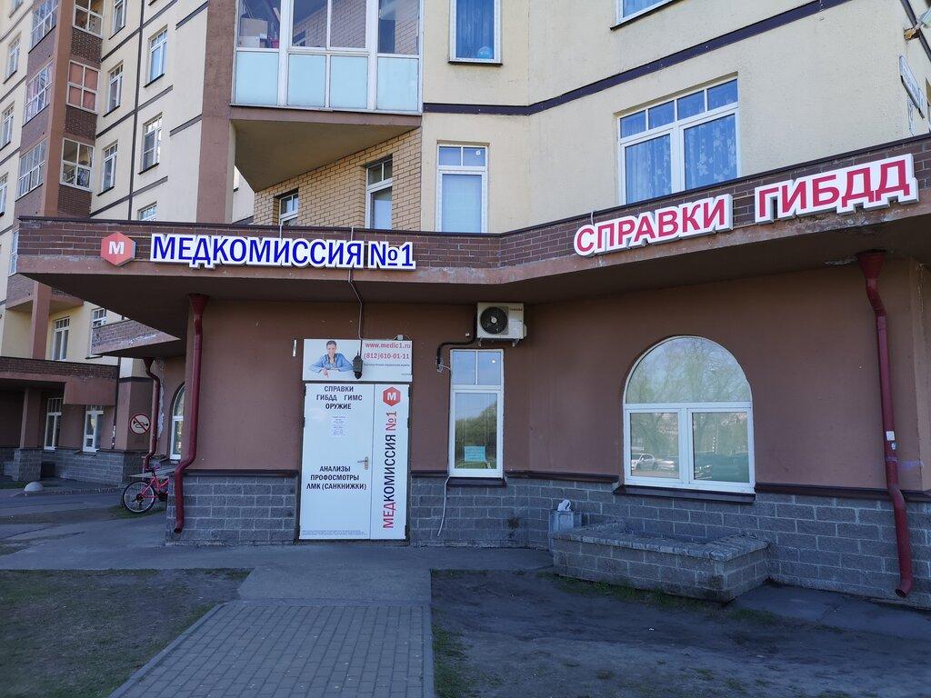 Медкомиссия №1, Народная, 1, Санкт-Петербург — 2ГИС