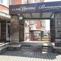 Салон красоты Бонакур, Услуги парикмахера в Старооскольском городском округе