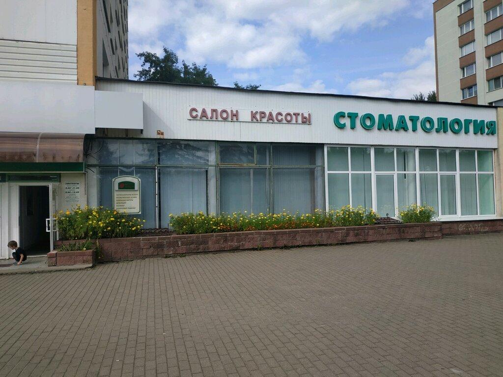 стоматологическая клиника — Медсервисинвест — Минск, фото №2