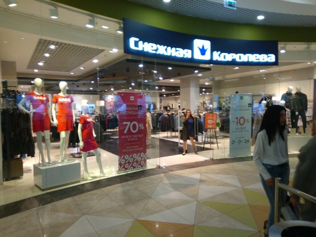 Магазин Снежная Королева Ярославль