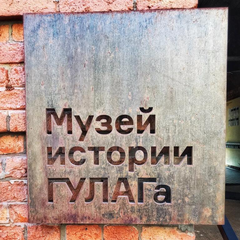 музей — ГБУК Государственный музей истории ГУЛАГа — Москва, фото №5