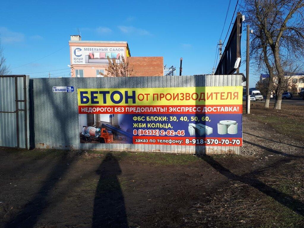 Валенсия ейск бетон завод бетона в московской области