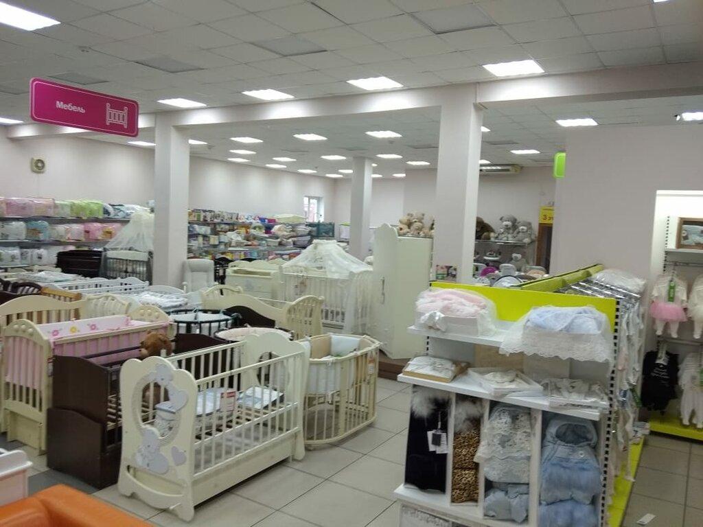 Магазины Детских Товаров Краснодар Каталог Цены