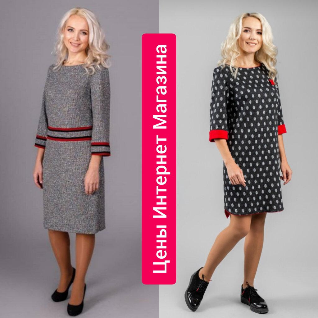 Интернет Магазин Одежды Красноярск Низкие Цены