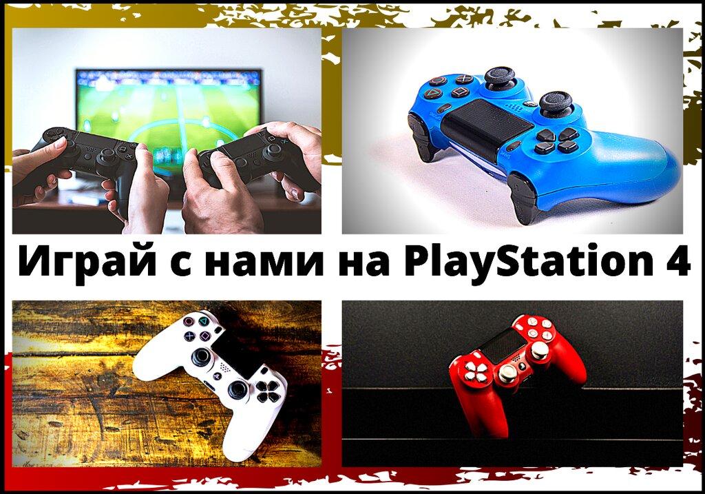 Ps4 клубы в москве игровые сайт ночной клуб лица донецк официальный сайт