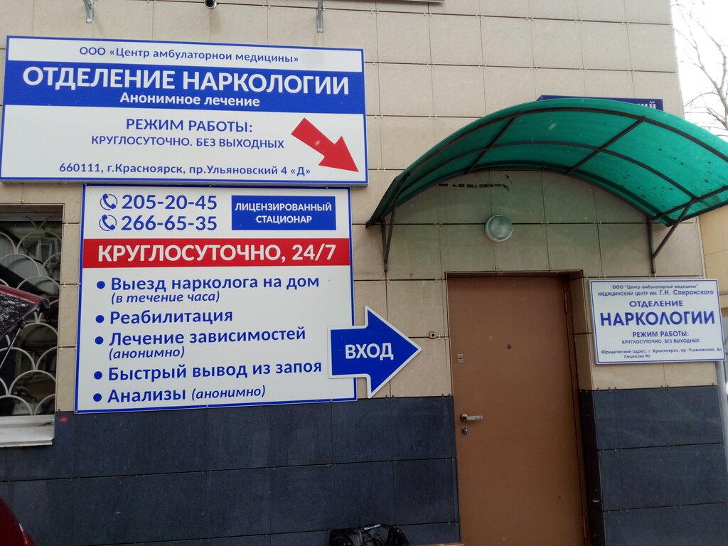 Ульяновский наркология наркологическая клиника новгород