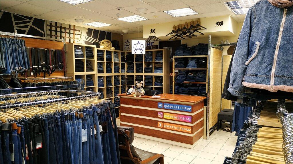Джинсовый Магазин В Перми