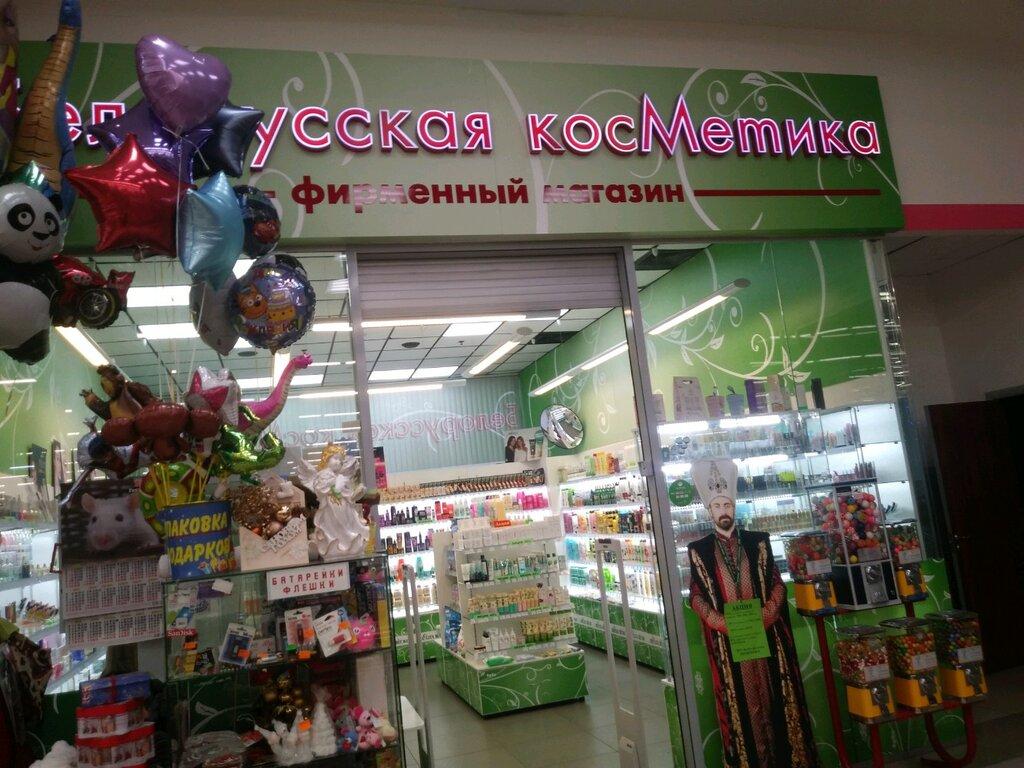 Купить белорусскую косметику курске детская косметика чемодан купить