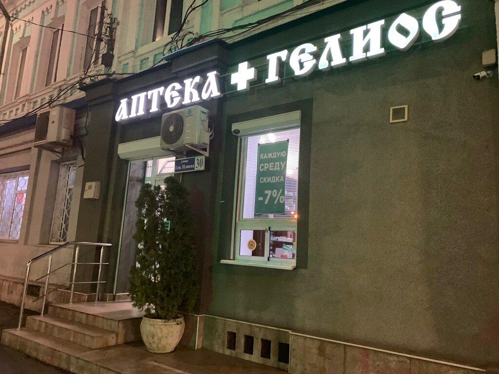 аптека — Гелиос — Владикавказ, фото №2