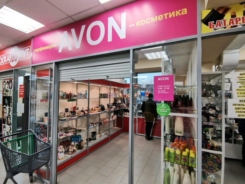 Avon косметика новосибирск ирена эрис косметика каталог цены купить