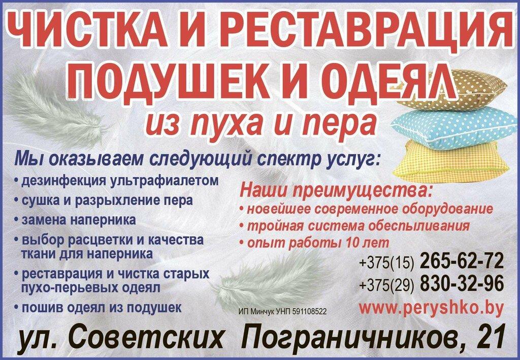 химчистка — Пёрышко — Гродно, фото №1