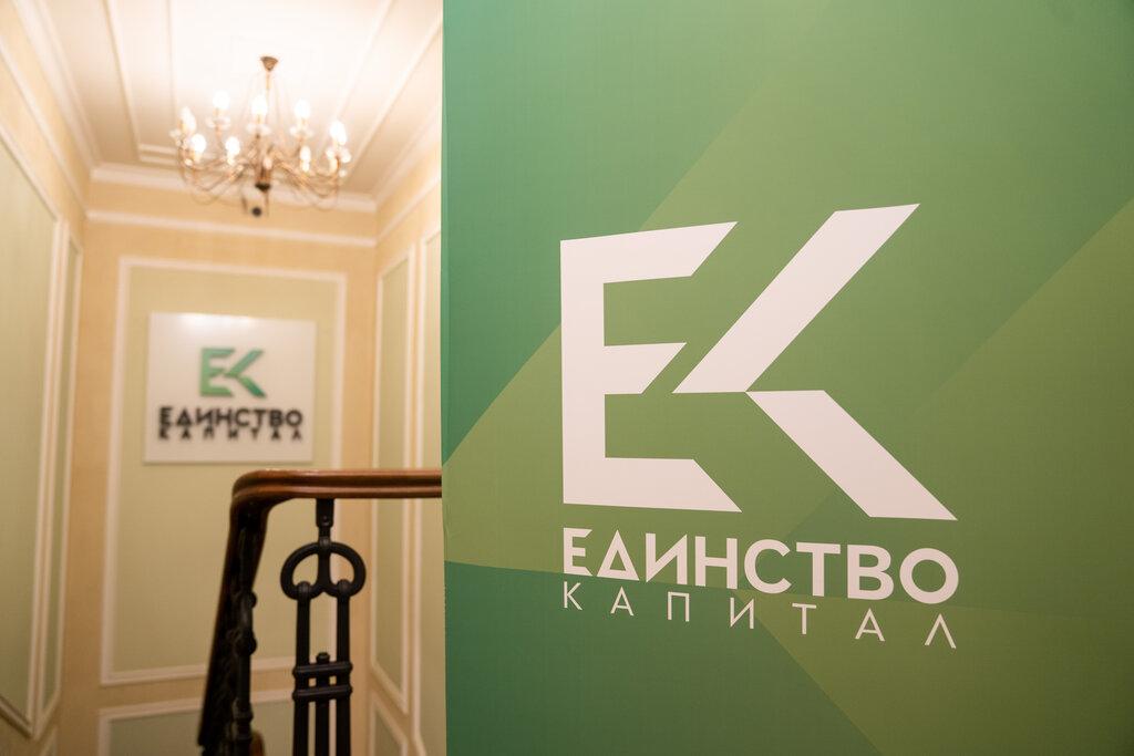 потребительская кооперация — Единство Капитал — Москва, фото №1