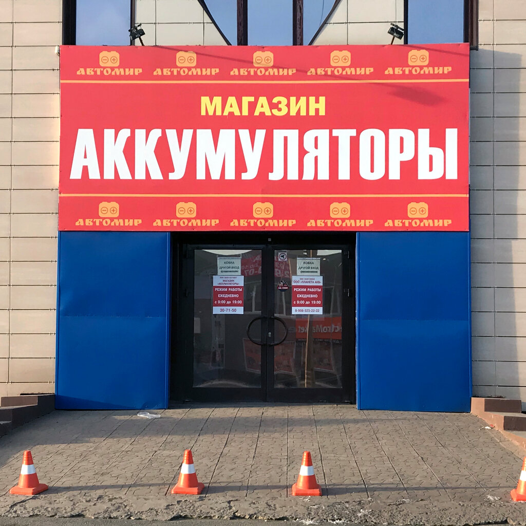 аккумуляторы и зарядные устройства — Автомир — Оренбург, фото №1