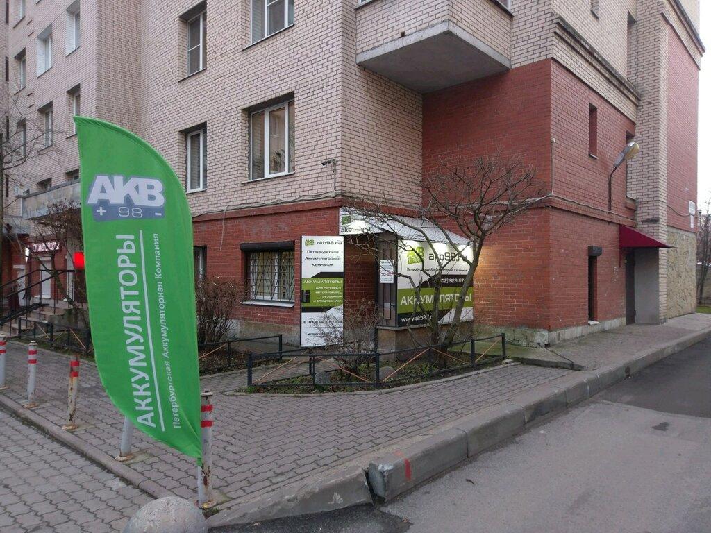 аккумуляторы и зарядные устройства — Петербургская аккумуляторная компания Акб98 — Санкт-Петербург, фото №1