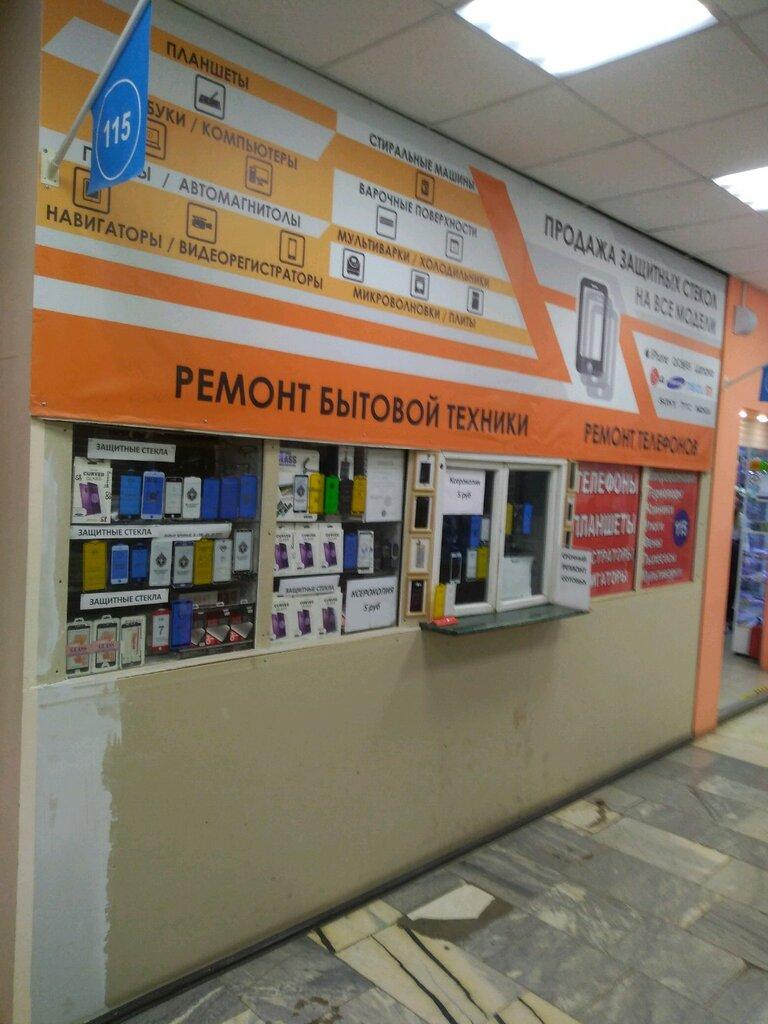 Дом быта заря тольятти ремонт бытовой техники магазин техники и товаров для дома