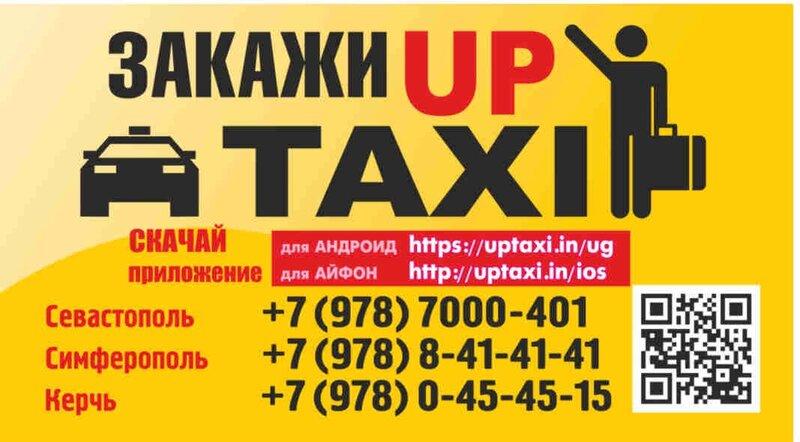 UpTaxi - фотография №8