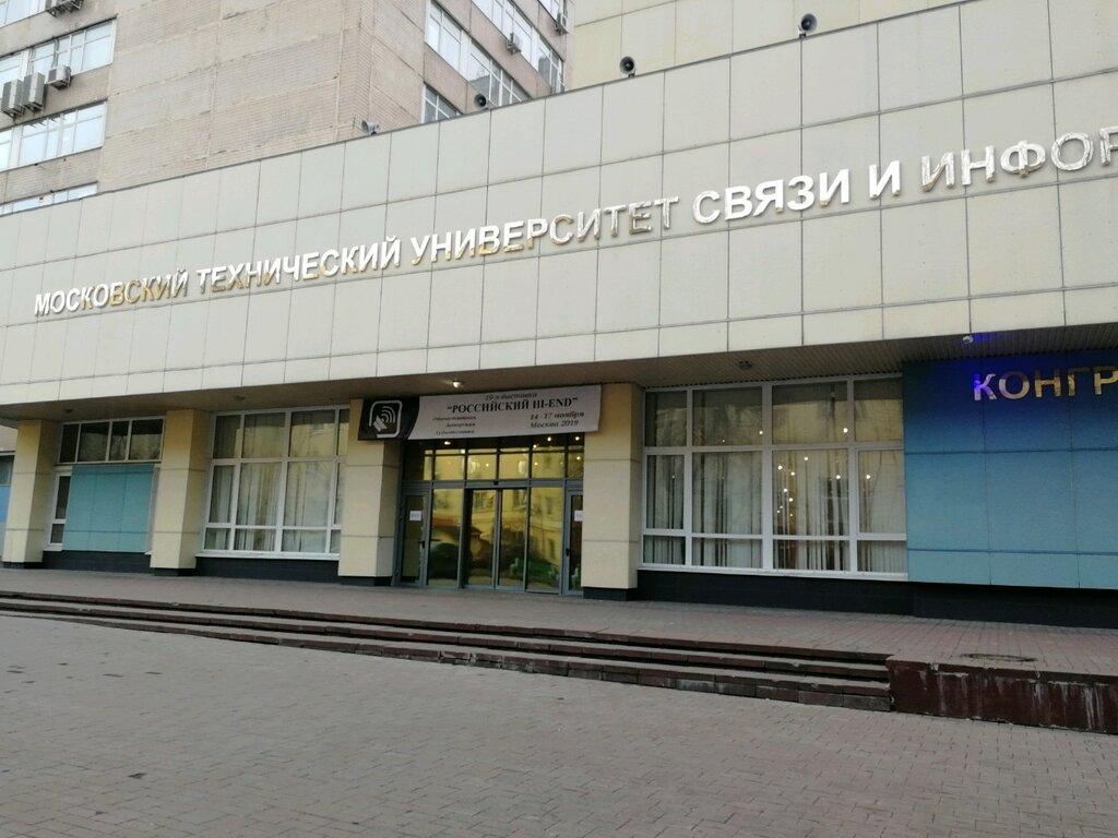 conference and seminar organizers — Kongress-tsentr MTUSI — Moscow, photo 1