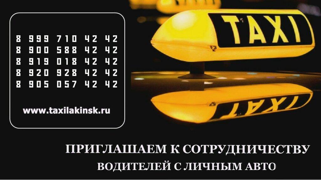 такси — Наше такси — Лакинск, фото №1