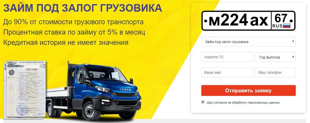 Авто ломбард 67 смоленск автоломбард договор залога скачать