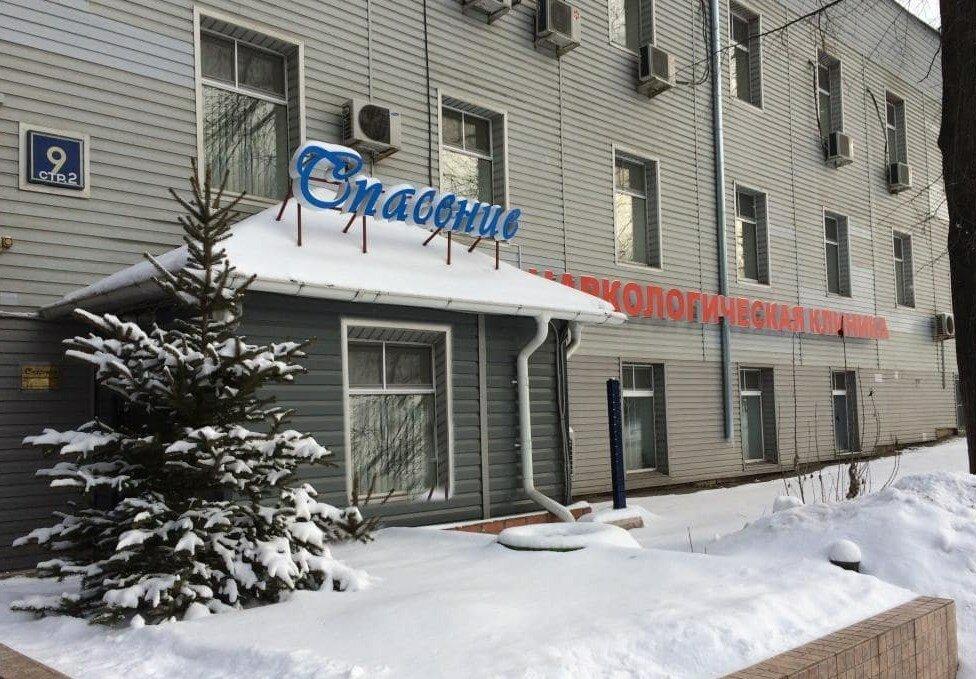 наркологическая клиника — Наркологическая клиника Спасение — Москва, фото №2