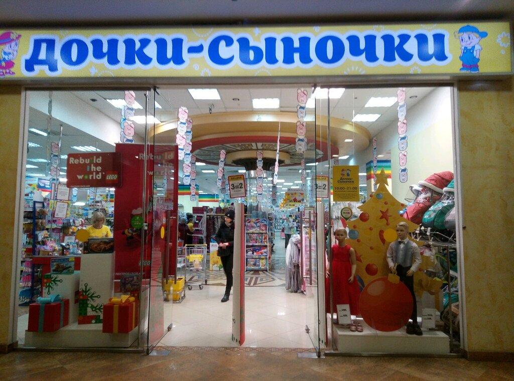 Магазин Дочки Сыночки Рядом