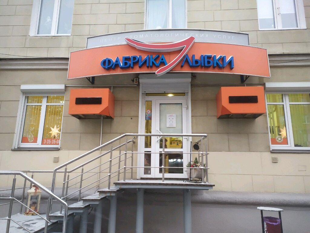 стоматологическая клиника — Фабрика улыбки — Минск, фото №1