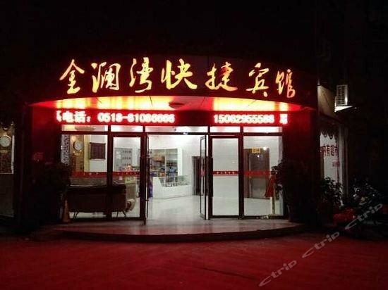 Super 8 Hotel Lianyungang Bathing Beach Ping Shan