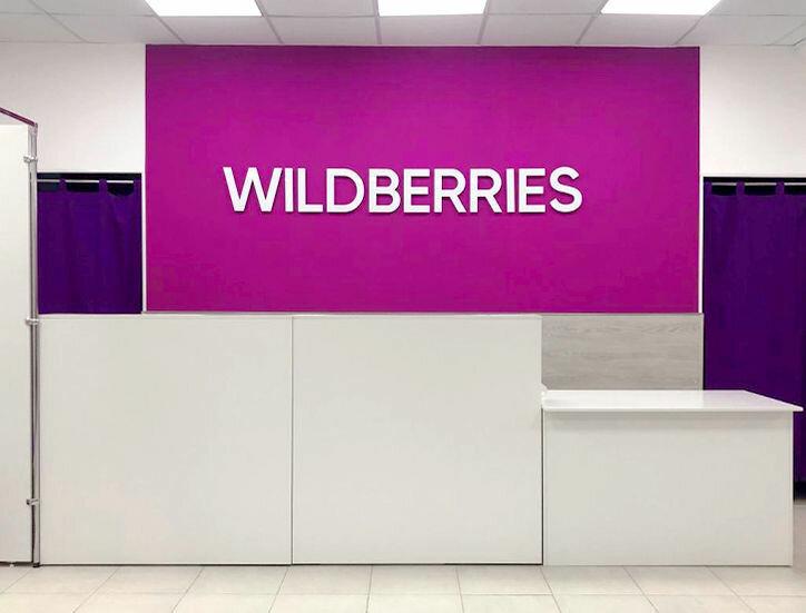 Wildberries Магазин Королев