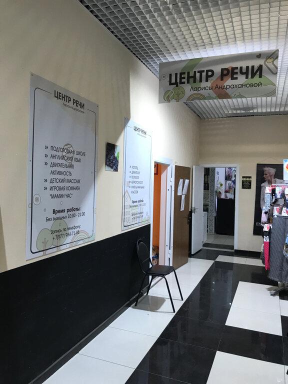 центр развития ребёнка — Центр речи Ларисы Андрахановой — Москва, фото №1
