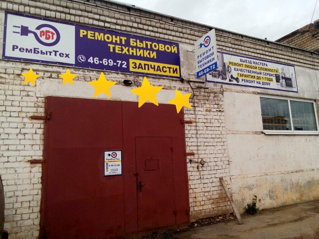 ремонт бытовой техники — РемБытТех — Кострома, фото №2