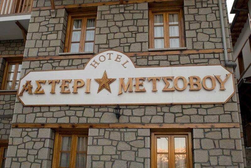 Asteri Metsovo